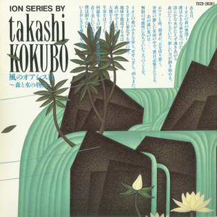 Takashi Kokubo — 風のオアシスII~森と水の物語 (Oasis of the Wind ~ A Story of Forest & Water))
