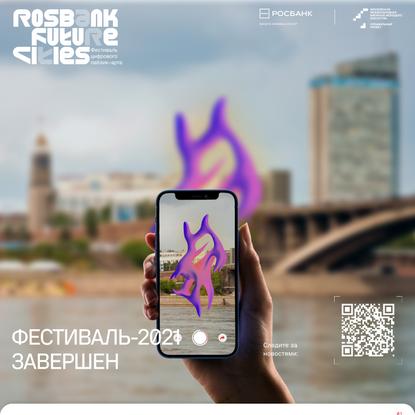 Фестиваль цифрового паблик-арта Rosbank Future Cities 2021