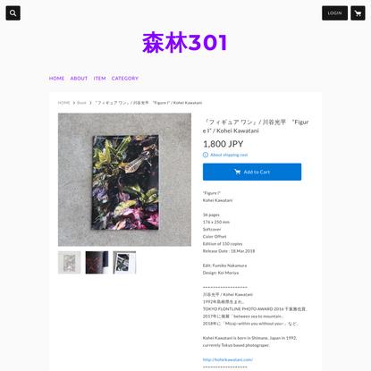 """『フィギュア ワン』/ 川谷光平 """"Figure I"""" / Kohei Kawatani"""