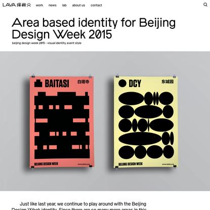 Lava - Amsterdam/Beijing