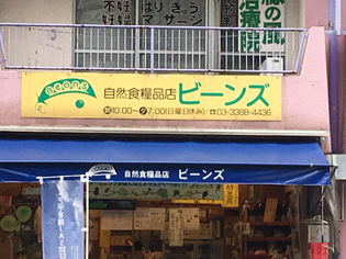 you saw this in Tokyo!