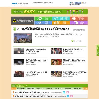 NEWS WEB EASY