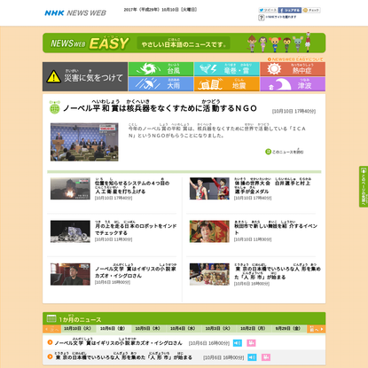 NEWS WEB EASY