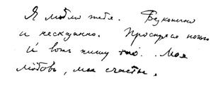 "Vladimir Nabokov, from a letter to Vera (January 19, 1925), featured in ""Letters To Vera"" by Vladimir Nabokov (Russian, 1899-1977)"
