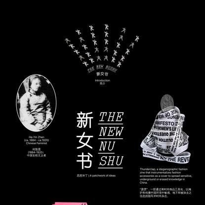 The New Nushu