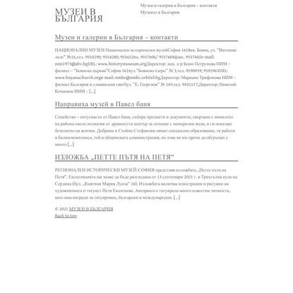 МУЗЕИ В БЪЛГАРИЯ – Музеи в България