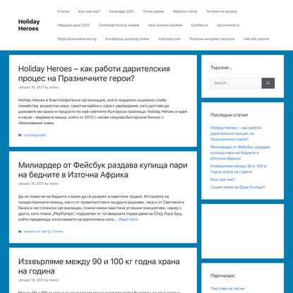 Holiday Heroes – Holiday heroes – Блог за полезни ресурси и интернет страници!