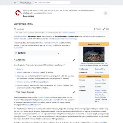 Vaivasvata Manu - Wikipedia