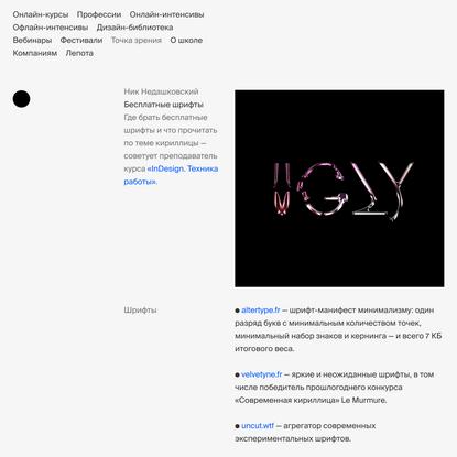 Бесплатные шрифты — Ник Недашковский