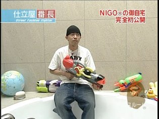 8TV25CH Vol. 0   NIGO House Tour & Interview   BAPE TV (English)