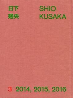 Shio Kusaka: Volume 3; 2014, 2015, 2016 (2016)