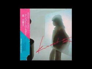 Kumiko Hara - Paradise