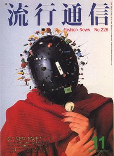 Toru Kogure (photographer), Takashi Tanabe (designer), Fashion News (1982)