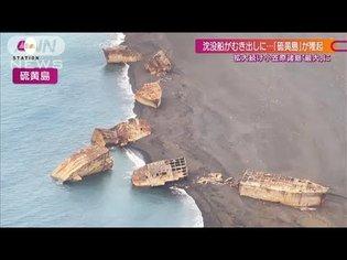 地殻変動で沈没船が陸上に・・・小笠原諸島で噴火相次ぐ(2021年10月17日)
