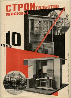 Строительство Москвы № 10. Обложка журнала. 1929