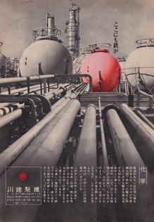 08-1963-steel-ad-50watts.jpg