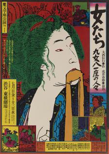 Kiyoshi Awazu, Women: People of the Kumehachi Troupe, 1977