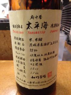 Taiheikai Tokebetsu Junmai