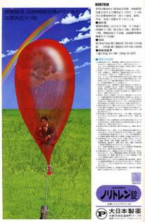 Japanese-Noritrypteline-Pharma-Ad.jpg
