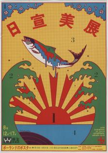 16th Exhibition of Japan Advertising Artists Club by Tadanori Yokoo