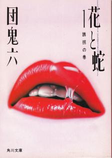 anamon-book: 花と蛇 第1巻 団鬼六角川文庫A・D=長友啓典デザイ...