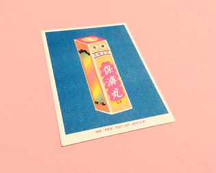 A risograph print of a box of Po Chaii Pills - $10.00 EUR