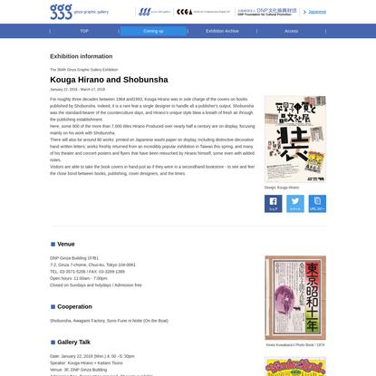 Kouga Hirano and Shobunsha|ginza graphic gallery (ggg)
