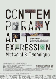 gurafiku: Japanese Exhibition Poster: Co...