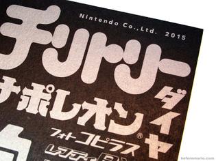 nintendo_company_guide_2015_03.JPG