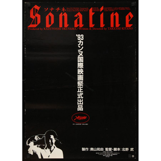 sonatine-japanese-movie-poster-93-beat-takeshi-kitano.jpg