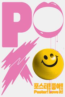 poster-love-2.jpg