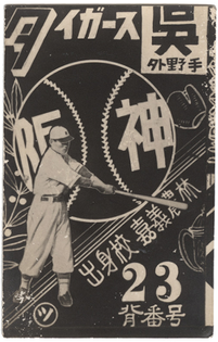 06-Japanese-baseball-Bromide-from-the-collection-of-John-Gall.jpg