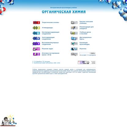 Органическая химия   Web-учебник для средней школы