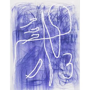 Jana Schröder \ Spontacts DL 7, 2015 (Copying pencil and oil on canvas) #janaschroder #janaschroeder @janarrrrrrrrrrrrr @miergallery #collecteurs
