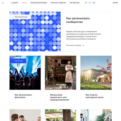 Vector: Онлайн-школа городских предпринимателей.