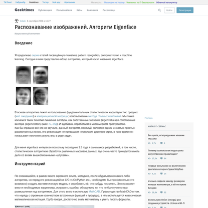 Распознавание изображений. Алгоритм Eigenface