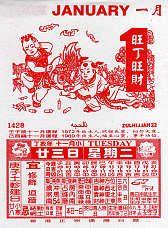 77321830bb105baaf7bc34b27c8a7d06-chinese-design-astrology.jpg