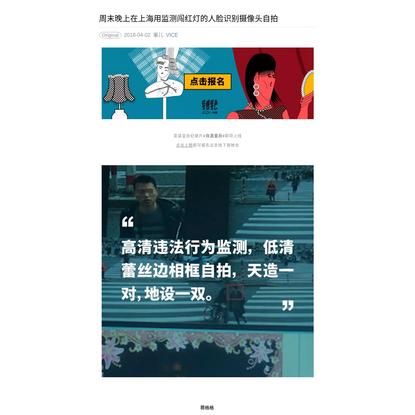周末晚上在上海用监测闯红灯的人脸识别摄像头自拍