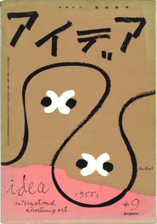 Idea-International-Advertising-Art-magazine-Volume-2-1955-with-cover-design-by-Paul-Rand-Private-Collection.jpg