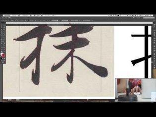 フォントができるまで   24時間 Illustrator「愛(Ai)はクリエイティブを救う」9