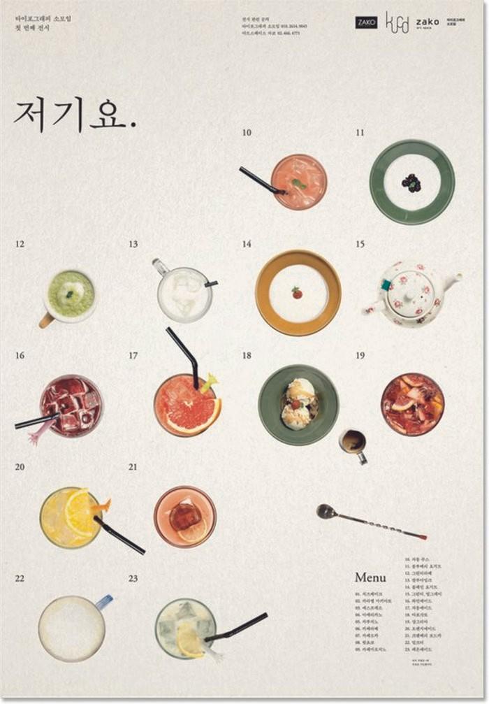 creative-restaurant-menus-designjpg-18.jpg?fit=700-1007-ssl=1
