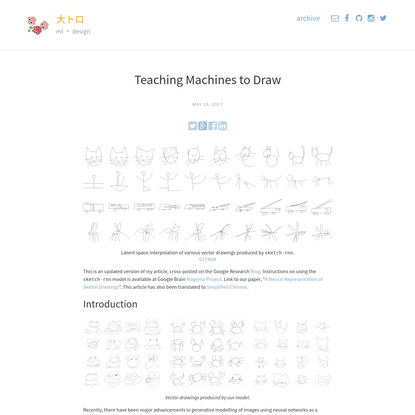 Teaching Machines to Draw | 大トロ