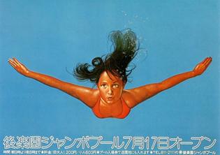 Korakuen Jumbo Pool, 1973 by Kazumasa Nagai
