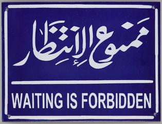 Waiting is Forbidden, 2006
