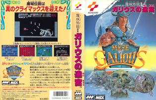 the_maze_of_galious_-konami-_front_japanese.jpg