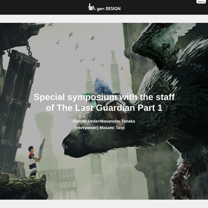 Special symposium with the staff of The Last Guardian Part.1:genDESIGN