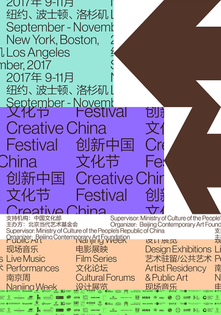 guangyu-creativechinafestival_poster-int-02.jpg