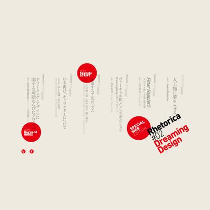 Rhetorica#02 特集: Dreaming Design