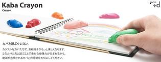 Hippo Crayons