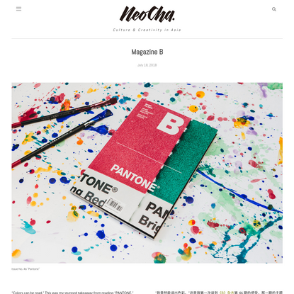 Uncovering the untold stories of your favorite brands with Seoul-based publication magazine B